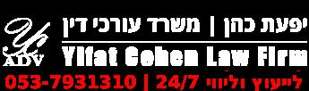 עורך דין פלילי – יפעת כהן