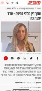 """משפט ופלילי עו""""ד יפעת כהן"""