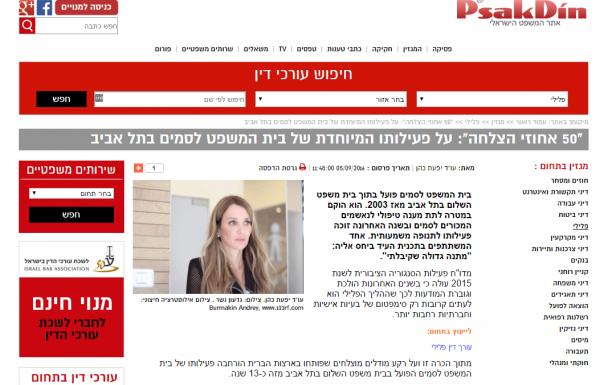 אתר פסק דין | על פעילותו המיוחדת של בית המשפט לסמים בתל אביב